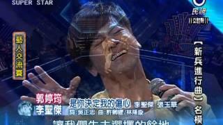 郭婷筠-李聖傑-是你決定我的傷心-明日之星-20110507.mpg
