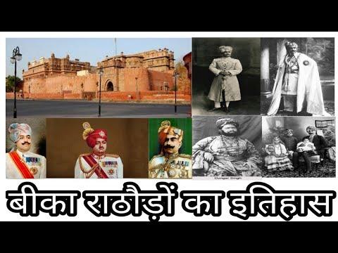 बीका राठौड़ों का सम्पूर्ण इतिहास || Bika Rathore History || Times Of Rajasthan