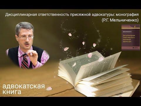 Как наказывали предков современных адвокатов (стрим Романа Мельниченко)