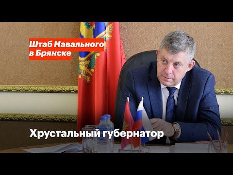 Хрустальный губернатор Александр Богомаз