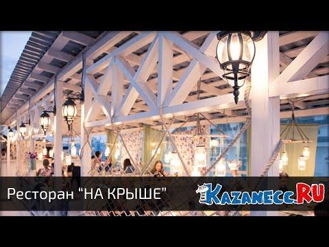 Лофт ресторан НА КРЫШЕ.  Казань
