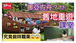 Publication Date: 2021-06-24 | Video Title: 【Re太Channel退休日誌】舊地重遊 | 挪亞方舟|馬信