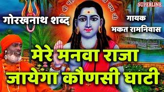 Mere Manva Raja \\ Guru Gorakh Shabad \\ Bhakat Ramniwas \\ Superline Devotional