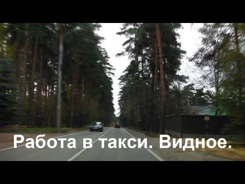 Работа в такси -  г  Видное