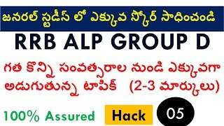 RRB ALP Group D GK in Telugu :  Hack 5 | RRB General Awareness in Telugu for ALP Group D