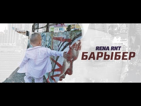 Rena Rnt - Барыбер (Official)