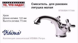 Смесители VIDIMA Ретро для ванны, душа, кухни, биде, раковины, умывальника. Купить смеситель Видима(Строймаркет