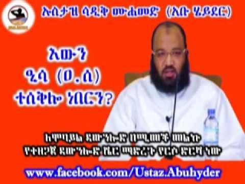 23 እውን ዒሳ (ዐ.ሰ) ተሰቅሎ ነበርን? By Dai Sadiq Mohammed ( Ustaz Abu Heydar )