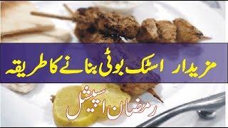 Chicken Kabab Sticks recipe in urdu | recipe urdu