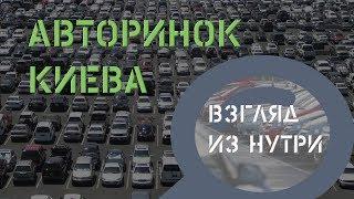Авторынок Киева. Цены и предложения. Продаём свой Мерседес и Пежо.