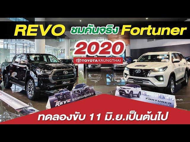 ตัวจริง!! New Revo & New Fortuner ที่นี่ โตโยต้า กรุงไทย