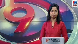 ഒൻപത് മണി വാർത്ത | 9 P M News | News Anchor - Veena Prasad | August 14, 2018