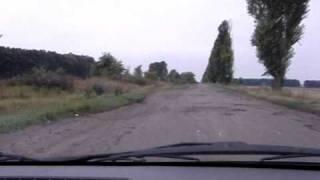 Дорога Козиивка-Пархомовка(или как проехать к Эрмитажу., 2009-09-07T15:50:01.000Z)