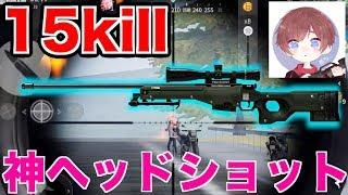 【荒野行動】15killドン勝!神ヘッドショット連発!?!?【無名】 thumbnail