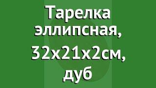 Тарелка эллипсная, 32х21х2см, дуб (Наш Кедр) обзор 5402 производитель Наш Кедр ООО (Россия)