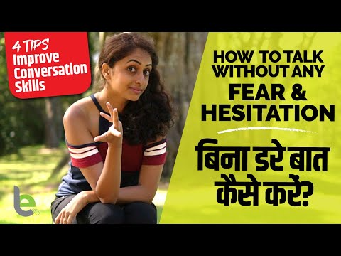How To Talk Without Fear & Hesitation? 4 Tips To Improve Communication Skills | Reduce Speaking Fear