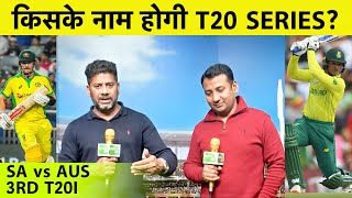 🔴LIVE: Match Preview South Africa vs Australia, Final T20I 2020 | Sports Tak