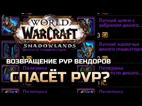 Возвращение PvP вендоров и мои надежды на грядущий аддон / WoW Shadowlands