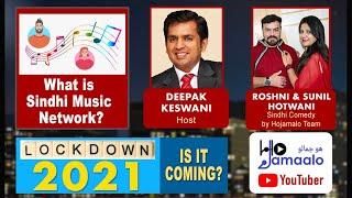 Sindhi Sadaeen Shahukar Ep #25 by Radio Sindhi - Monday, 8:10pm IST @hojamaa