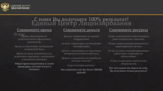 Видео-презентация: Как получить лицензию МЧС?(, 2016-10-31T19:46:56.000Z)