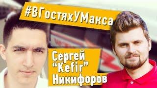 #ВГостяхУМакса - Сергей