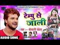 Khesari Lal Yadav 2018 new super hit gana . टेम्पो से जाली । khesari entertainment