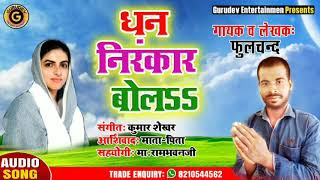 Download lagu धन निरंकार बोला#Phulchand ka nirankari bhajan#new nirankari bhajan#dhan nirankar bola