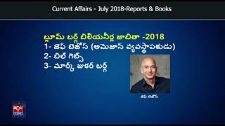 T-SAT || Current  Affairs - July 2018 - Reports & Books || Mahipal Reddy