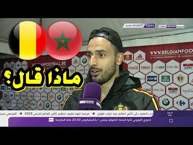 ماذا قال نجم منتخب بلجيكا المغربي الأصل ناصر الشاذلي عن تأهل المنتخب المغربي للمونديال؟