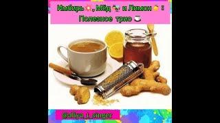 Эликсир здоровья - Имбирь, мед и лимон - Рецепт 100 % здоровья !