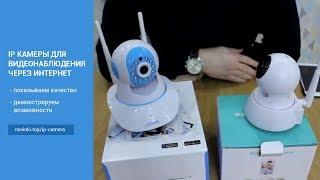 IP камеры для видеонаблюдения через интернет(, 2018-03-07T09:18:23.000Z)