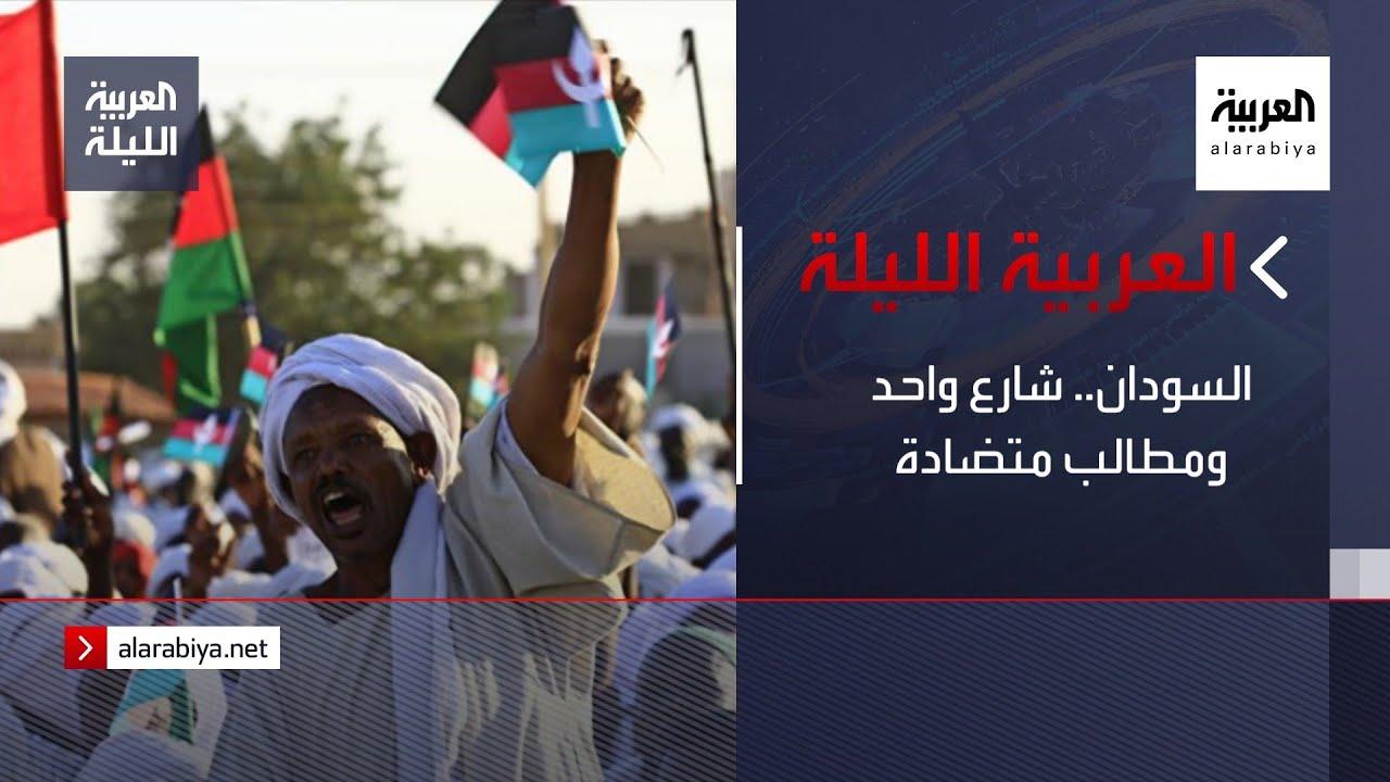 العربية الليلة |  السودان.. شارع واحد ومطالب متضادة  - نشر قبل 2 ساعة