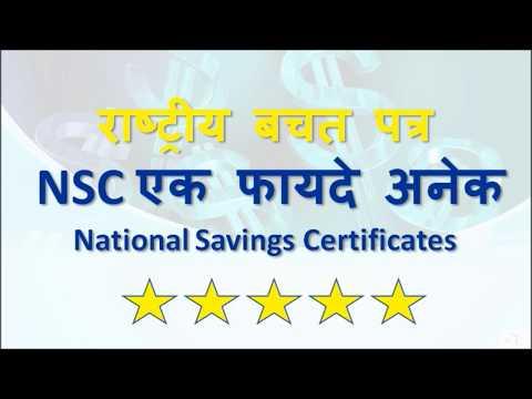 राष्ट्रीय बचत पत्र (NSC एक फायदे अनेक) in Hindi