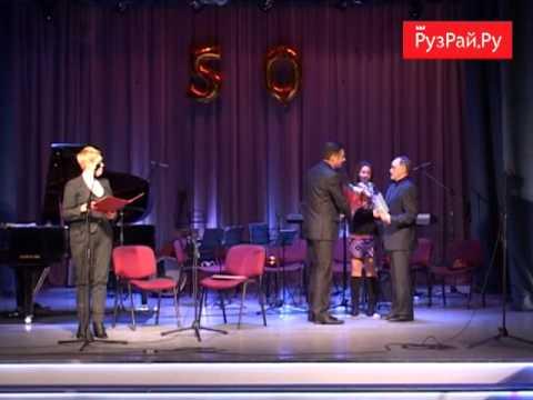 Тучковская музыкальная школа. 50 лет