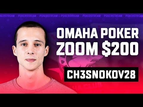 Омаха Покер Старс стрим Зум ПЛО200 (Omaha PokerStars Stream Zoom PLO200)