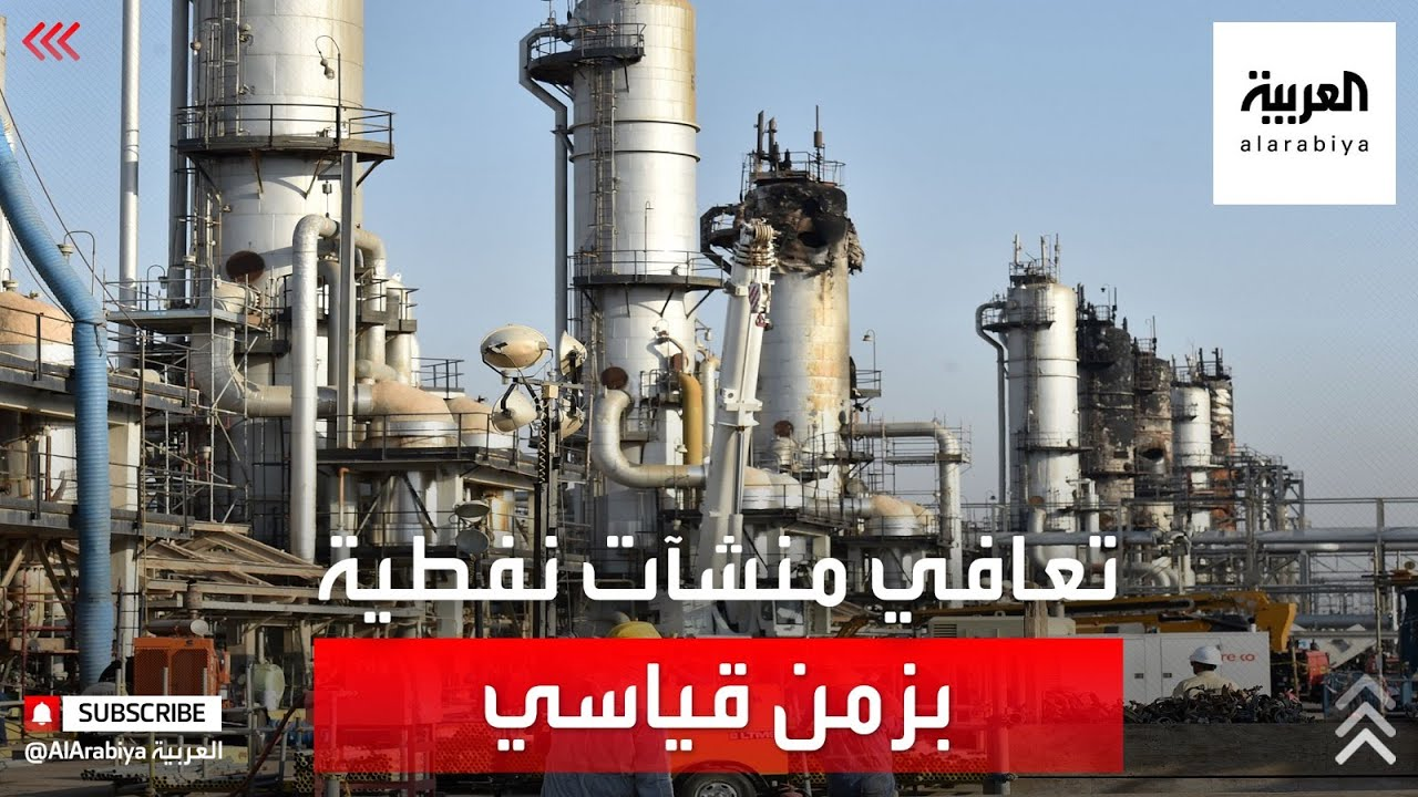 السعودية تشغل مصافي نفطية بعد هجوم 2019 بزمن قياسي  - نشر قبل 3 ساعة