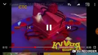 СТС Анонс кухня Реклама и начало сериала светофор (13.08.2013)
