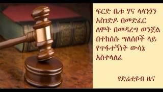 Video DireTube News - Gang-raped Hana Lalango's Case Final Court Decision download MP3, 3GP, MP4, WEBM, AVI, FLV November 2017