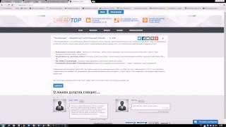 Раскрутка сайта с Cheaptop(Подробнее http://webtrafff.ru/raskrutka-sajta-s-cheaptop.html Заказывая продвижение сайта, не стоит торопиться, нужно внимательно..., 2014-07-02T14:27:25.000Z)