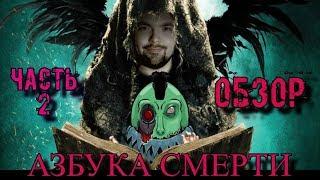 Обзор: Азбука смерти (Часть 2) [feat SoCalledManiac] \ ABC of Death Review