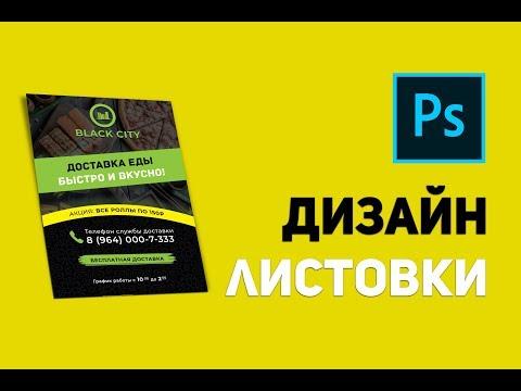 Дизайн Листовки / Флаера в Photoshop 2019