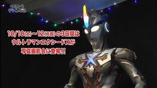 ウルトラマンエックスワールド IN 東京ソラマチ thumbnail