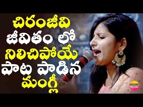 చిరంజీవి జీవితాన్ని పాట రూపం లో పాడిన మంగ్లీ..Mangli Singing Song..Chiranjeevi Birthday Celebrations