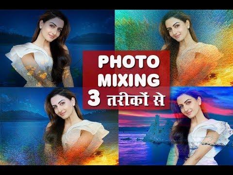 Learn Photoshop, hindi tutorial, mixing photo images 3 type thumbnail