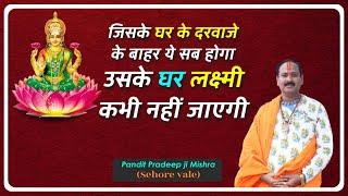 जिसके घर के दरवाजे के बाहर ये सब होगा उसके घर लक्ष्मी कभी नहीं जाएगी - #Pandit #Pradeep Ji Mishra