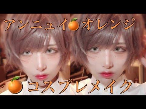【アンニュイ】創作オレンジコスプレメイク【男装】