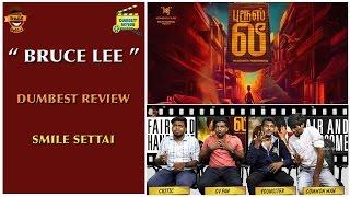 Bruce Lee Movie Review | G V Prakash | Dumbest Review | Smile Settai
