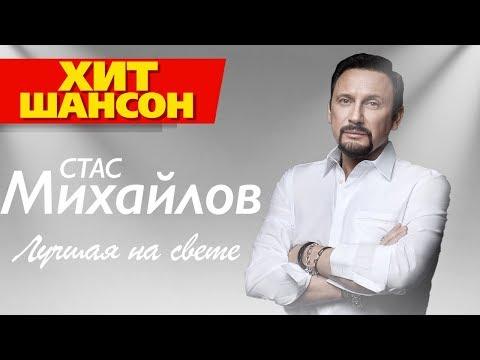 Стас Михайлов - Лучшая на свете (ПРЕМЬЕРА 2019)