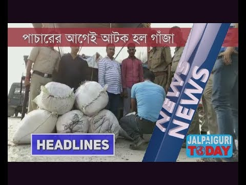 JALPAIGURI TODAY NEWS  07 11 18