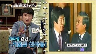 """청문회 스타 노무현, """"이의 있습니다"""" [아궁이 48회]"""